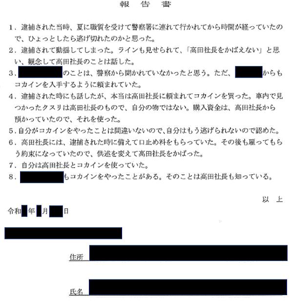 高田樹と薬物疑惑の報告書