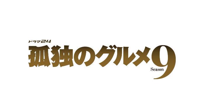 【孤独のグルメ Season9】7月より連続ドラマスタート