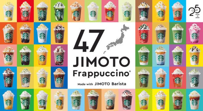 スタバ、全国47都道府県で各地限定フレーバーの「47 JIMOTOフラペチーノ」を発売