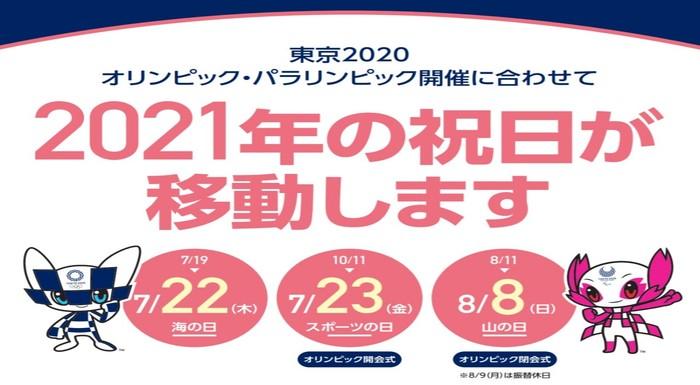 今年7月8月の祝日移動に混乱 カレンダー無意味