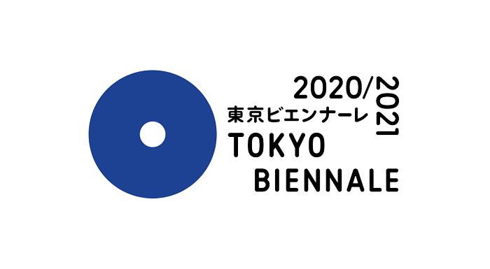 国際芸術祭「東京ビエンナーレ2021/2021」、7月10日から開催
