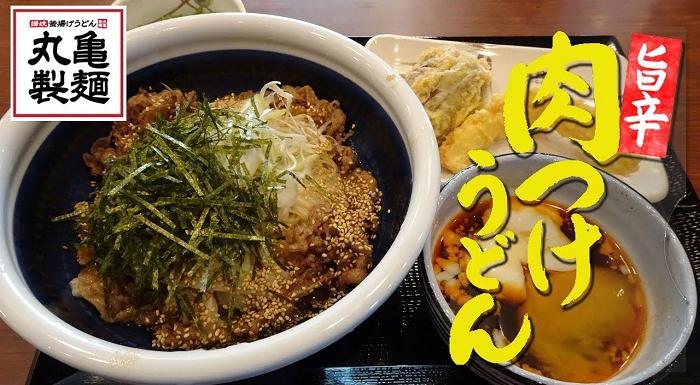 """丸亀製麺""""神戸牛""""や夏季限定の新メニューが登場!"""