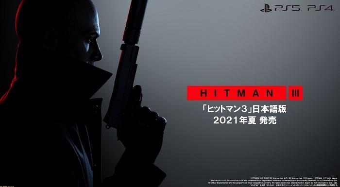 日本語版「ヒットマン3」最新トレーラーが公開!