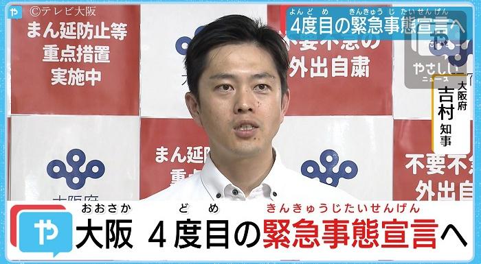 大阪府、緊急事態宣言4度目の発令でも「宣言慣れ」で夏楽しむ人々
