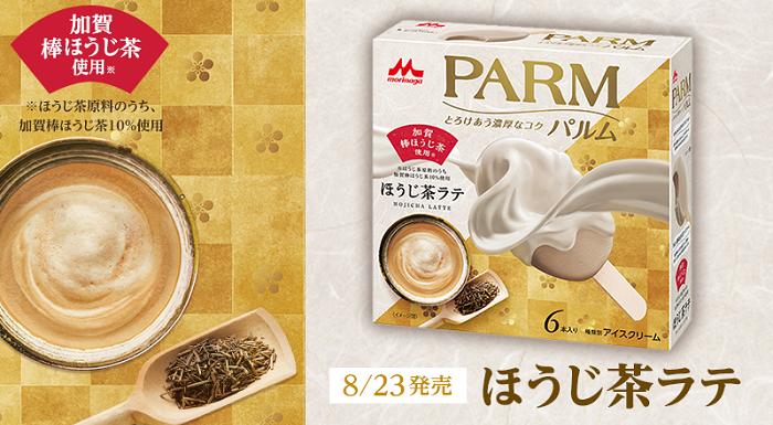 「PARM」ほうじ茶ラテ味が新登場!本格的なほうじ茶の香ばしさが堪らない!