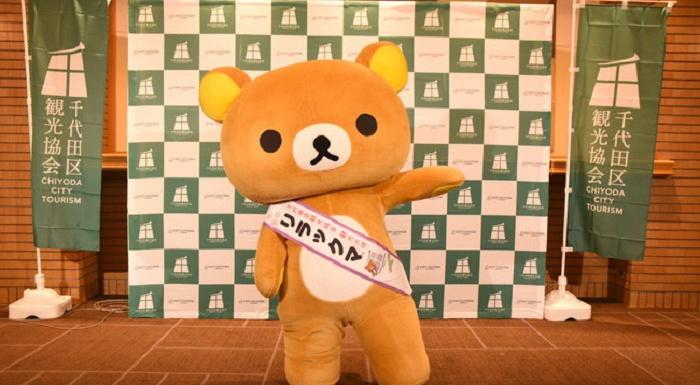 千代田区の観光大使にリラックマが就任!ゆるくて可愛いグッズも配布