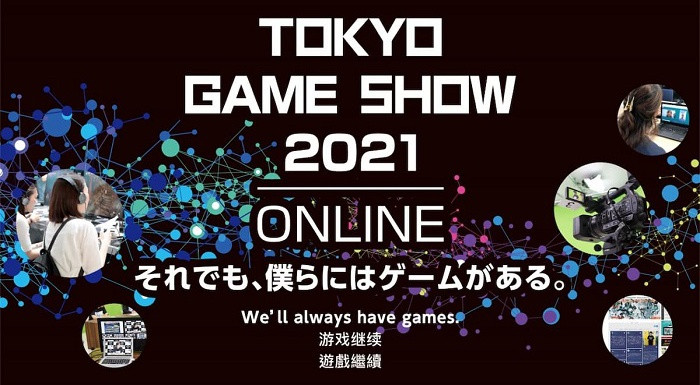 9月30日から開催の東京ゲームショウ2021オンラインの事前配信が決定!