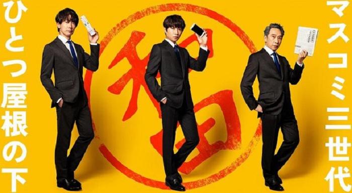 相葉雅紀、3年ぶりに連ドラ主演決定「和田家の男たち」