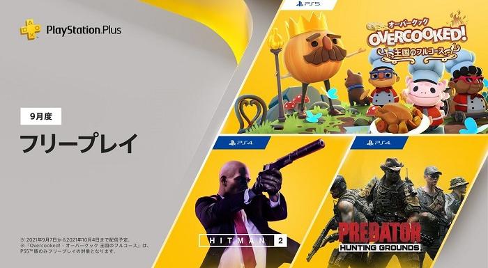 「PlayStationPlus」9月は『ヒットマン2』『プレデターハンティンググラウンズ』『オーバークック王国のフルコース』がフリープレイ可能に!