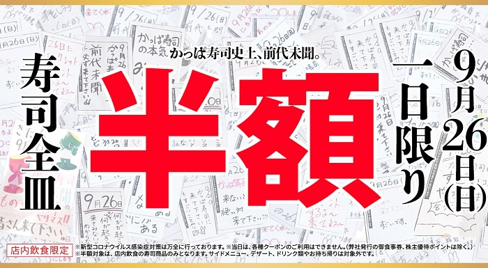 かっぱ寿司で前代未聞の全皿半額キャンペーン開催!ラーメン凪とのコラボ商品にも期待高まる