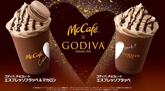 日本限定の「マクドナルド×ゴディバ」コラボが再登場!人気シリーズが今年も味わえる