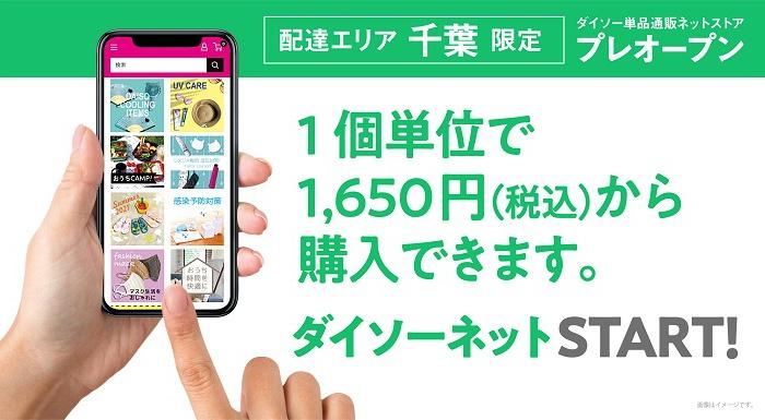 ダイソー、1個単位で購入可能な通販サイトが全国展開へ